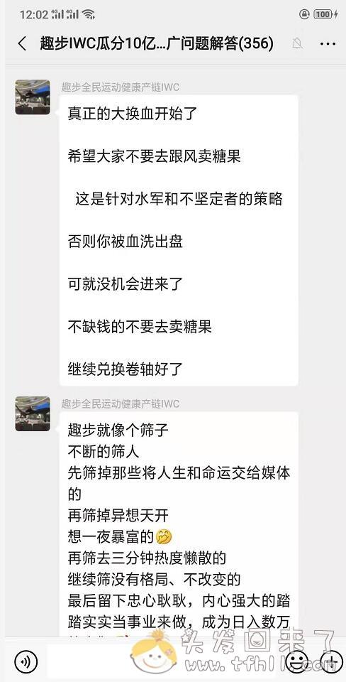 """微博企业认证@人民法院报,10月17日发文称:""""趣步""""手机应用被立案调查,走路赚钱骗局终结图片 No.7"""
